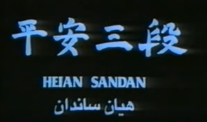 heiansandan